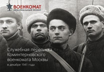 Служебная переписка Коминтерновского военкомата Москвы в декабре 1941 года фото