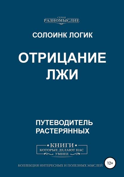 Солоинк Логик Отрицание Лжи дэниел левитин путеводитель по лжи