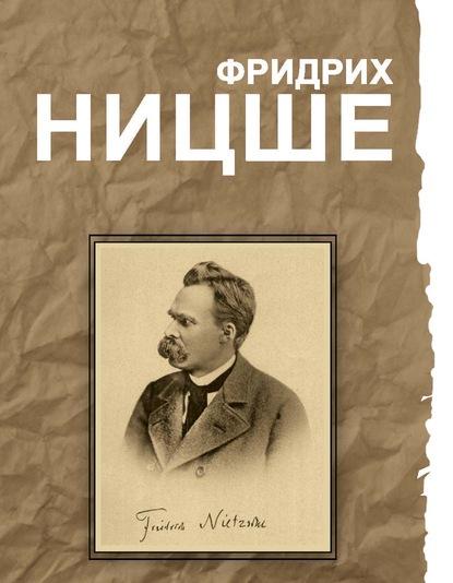 Группа авторов / Фридрих Ницше. Великие мысли и изречения