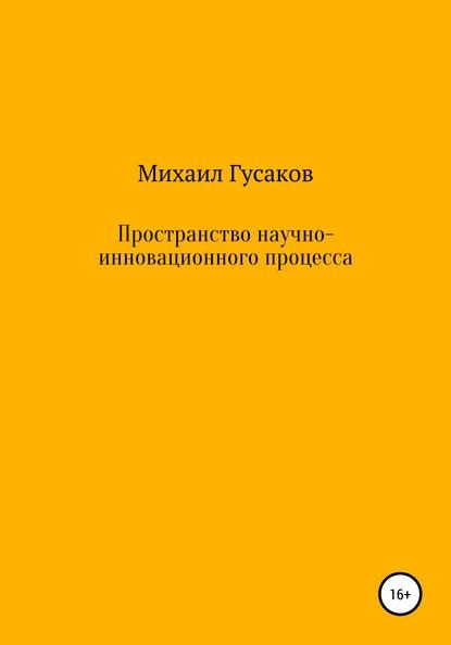 Михаил Гусаков Пространство научно-инновационного процесса паршев а п почему россия не америка