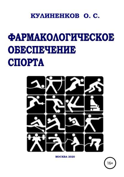 Олег Семёнович Кулиненков Фармакологическое обеспечение спорта
