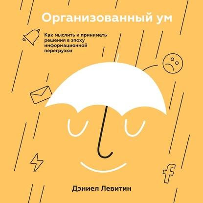 Дэниел Левитин Организованный ум дэниел левитин путеводитель по лжи