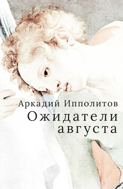 Аркадий Ипполитов Ожидатели августа ипполитов аркадий банда рафаэля