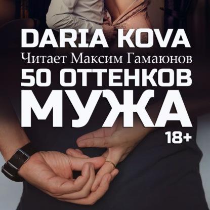 Дарья Кова 50 оттенков мужа дарья кова мисс горничная