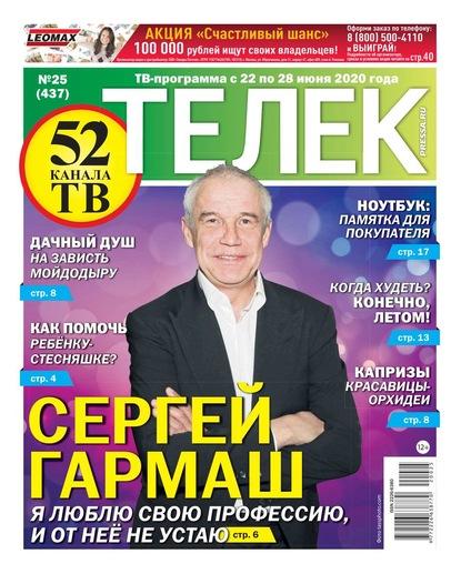 Редакция газеты Телек Pressa.ru (МТС) Телек Pressa.ru 25-2020