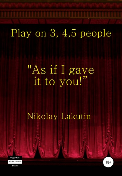 Nikolay Lakutin Play on 3, 4, 5 people. As if I gave it to you