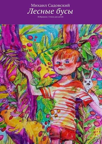 Фото - Михаил Садовский Лесныебусы. Избранное. Стихи для детей михаил садовский бяша