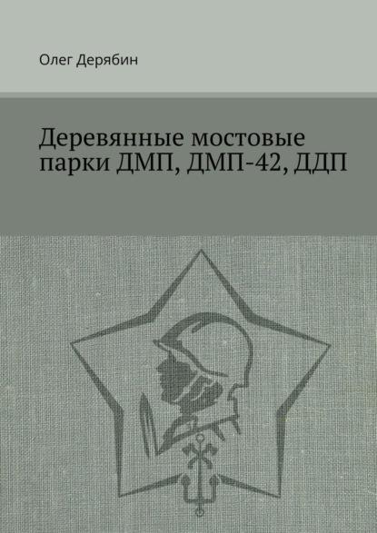 Олег Дерябин Деревянные мостовые парки ДМП, ДМП-42,ДДП