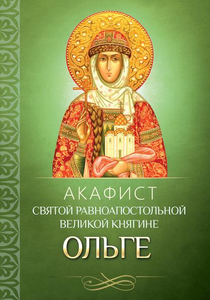 Группа авторов Акафист святой равноапостольной великой княгине Ольге группа авторов святой равноапостольный николай японский