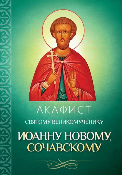 Группа авторов Акафист святому великомученику Иоанну Новому, Сочавскому акафист святому иоанну предтече