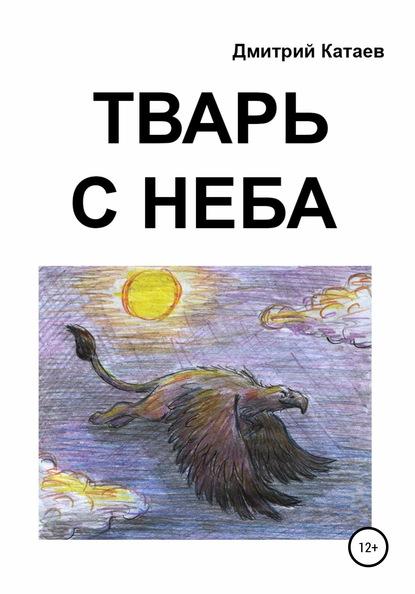 Дмитрий Сергеевич Катаев Тварь с неба дмитрий сергеевич катаев зеркало для алисы