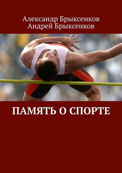 Александр Брыксенков Память оспорте