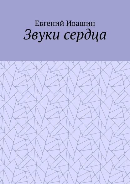 Евгений Ивашин Звуки сердца