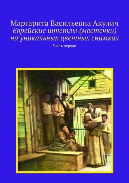 Еврейские штетлы (местечки) науникальных цветных снимках. Часть первая