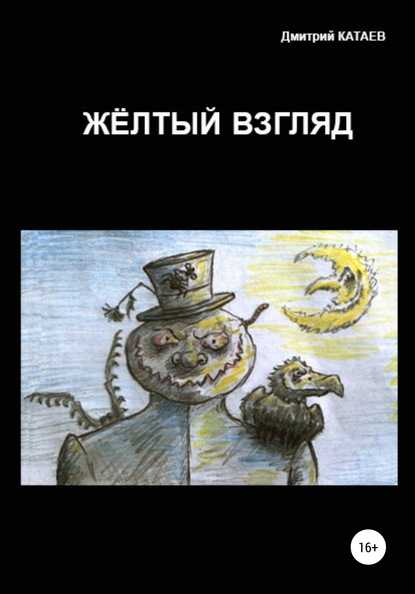 Дмитрий Сергеевич Катаев Жёлтый взгляд дмитрий сергеевич катаев зеркало для алисы