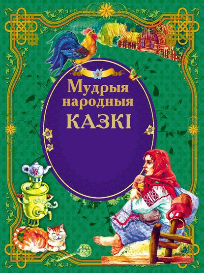 Мудрыя народныя казкі
