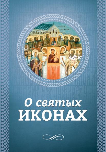Группа авторов О святых иконах коллектив авторов питер гаго главный в penfolds – о винах иконах и прогрессе за семью морями