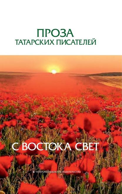 С Востока свет. Проза татарских писателей