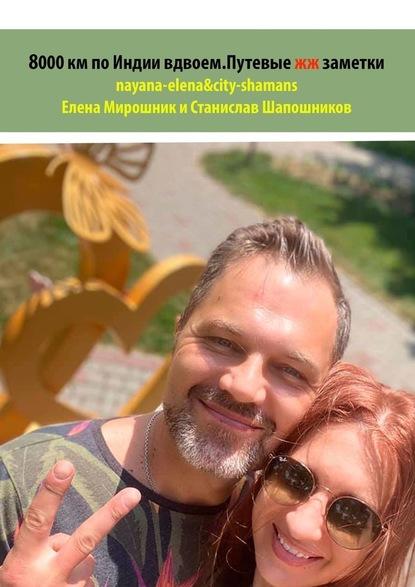 Станислав Шапошников 8000км поИндии вдвоем. Путевые жж-заметки. nayana-elena & city-shamans недорого