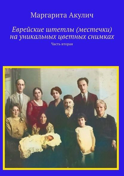 Еврейские штетлы (местечки) науникальных цветных снимках. Часть вторая