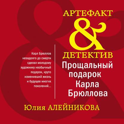 Алейникова Юлия Прощальный подарок Карла Брюллова обложка