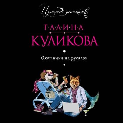 Куликова Галина Михайловна Охотники на русалок обложка