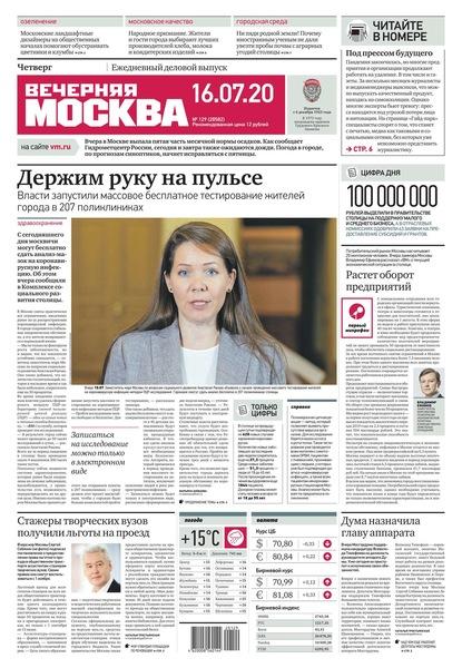 Вечерняя Москва 129-2020