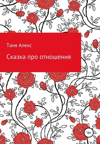 Татьяна Алекс Сказка про отношения