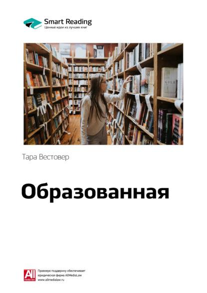 Ключевые идеи книги: Образованная. Тара Вестовер