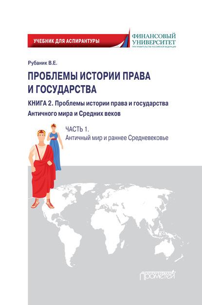 Проблемы истории права и государства. Книга