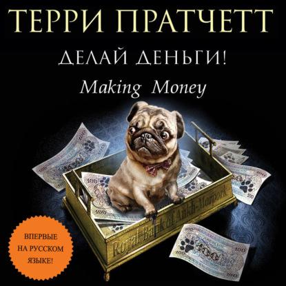 Пратчетт Терри Делай деньги! обложка