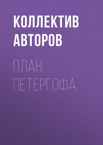 Фото - Коллектив авторов План Петергофа коллектив авторов школа александринская
