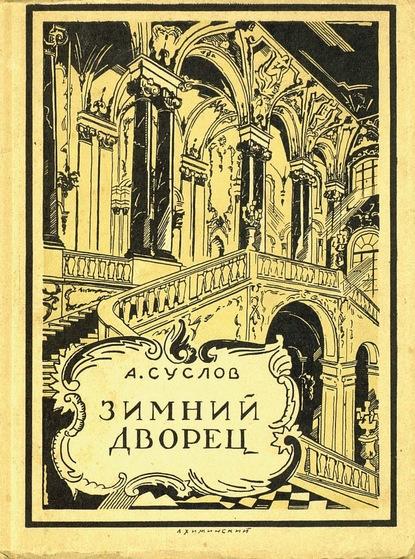 Фото - А. В. Суслов Зимний дворец (1754-1927) зимний дворец и эрмитаж в акварелях xix века