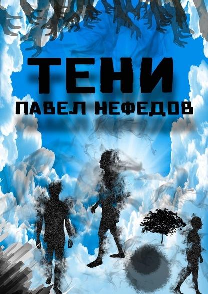 Павел Нефедов Тени елена ворон тень теней
