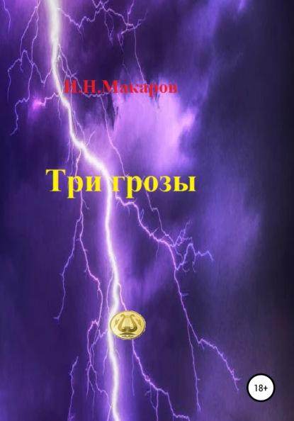 Игорь Николаевич Макаров Три грозы волынская е кащеев к повелительница грозы