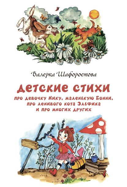 Валерка Шафоростова Детские стихи про девочку Нику, маленькую Бонни, про ленивого кота Эльфика и про многих других детские кровати на дачу