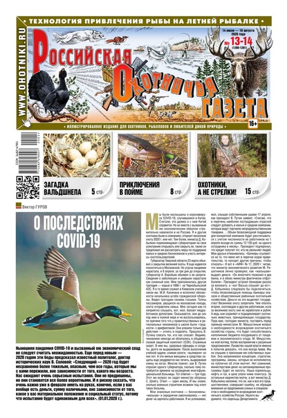 Российская Охотничья Газета 13-14-2020
