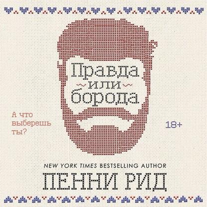 Рид Пенни Правда или борода (#1) обложка