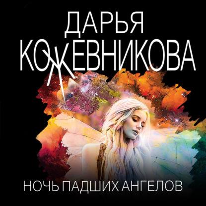 Кожевникова Дарья Сергеевна Ночь падших ангелов обложка