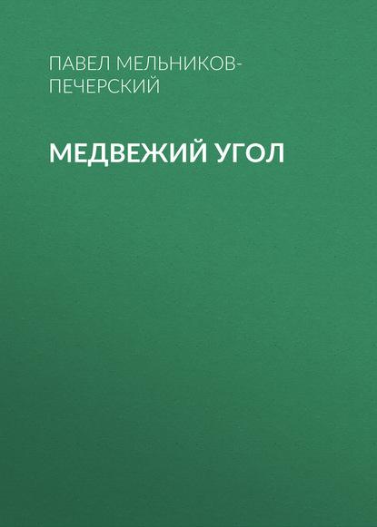 Павел Мельников-Печерский Медвежий Угол николай леонов медвежий угол