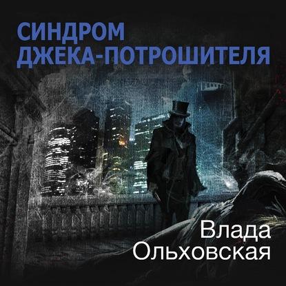 Ольховская Влада Синдром Джека-потрошителя обложка