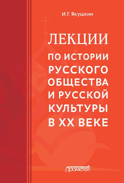 Лекции по истории русского общества и русской