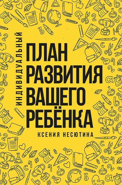 фави ксения книги читать онлайн полностью