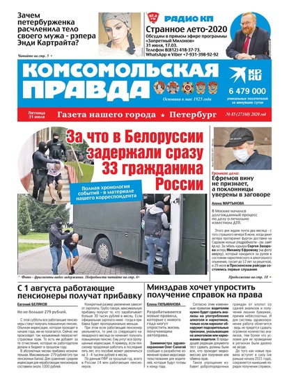 Редакция газеты Комсомольская Правда. Санкт-Петербург Комсомольская Правда. Санкт-Петербург 85-2020