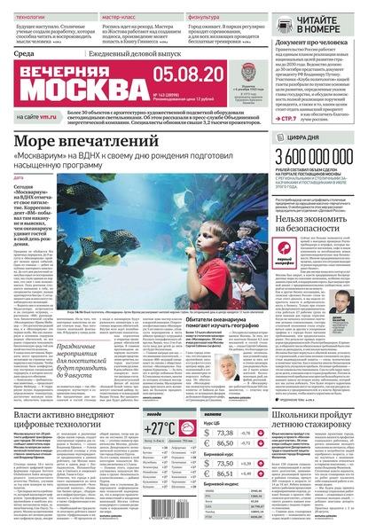 Редакция газеты Вечерняя Москва Вечерняя Москва 143-2020 вечерняя москва 2019 08 08t20 30