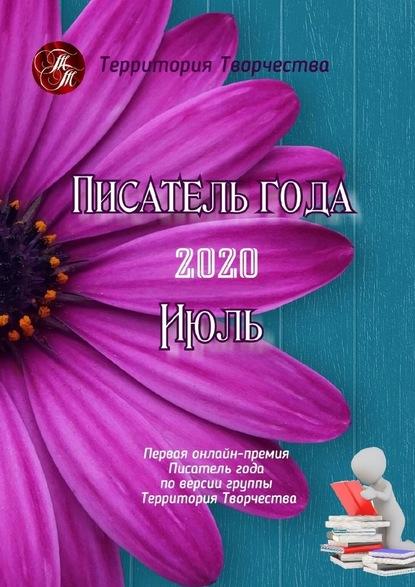 Писатель года– 2020.Июль. Первая онлайн-премия «Писатель года» по версии группы «Территория Творчества»