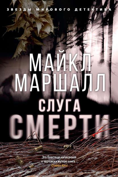 Майкл Маршалл — Слуга смерти