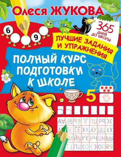Олеся Жукова Полный курс подготовки к школе беляева т ред полный курс подготовки к школе