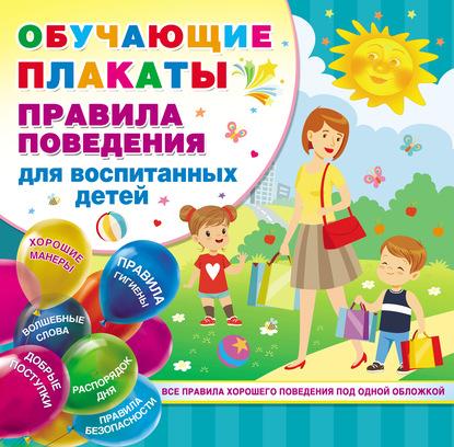 Фото - Группа авторов Правила поведения для воспитанных детей правила поведения для воспитанных детей