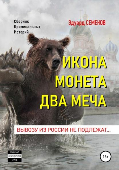 Эдуард Семенов Икона. Монета. Два меча. Вывозу из России не подлежат